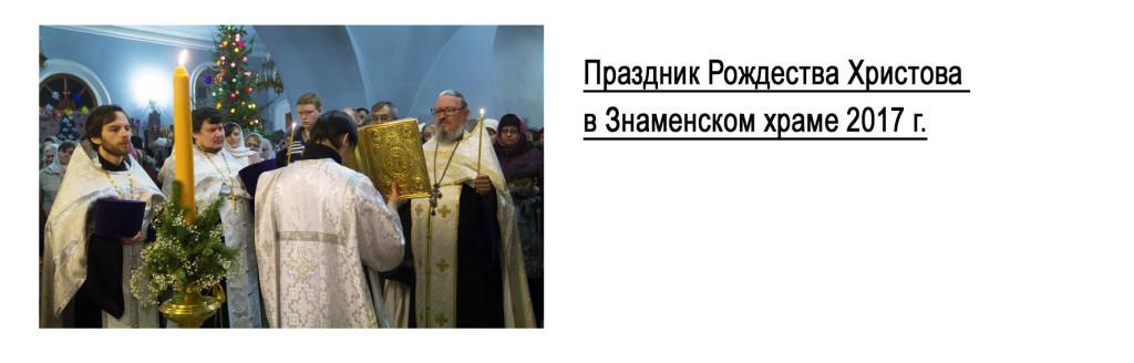 rozhdestvo-kn