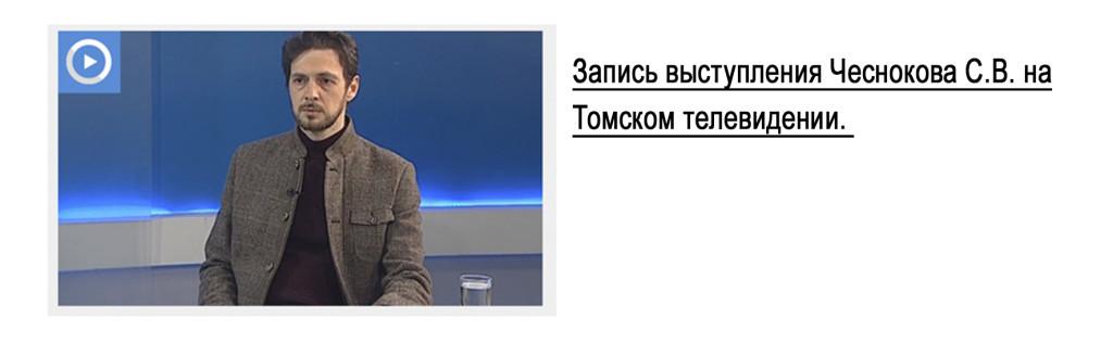 chesnokov-3