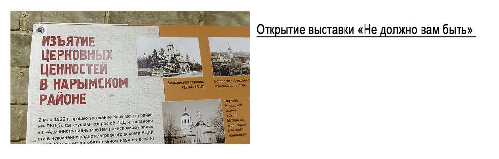 выставка копия