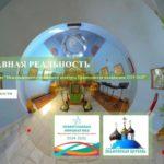 В рамках реализации грантового проекта «Православная реальность» созданы информационные площадки